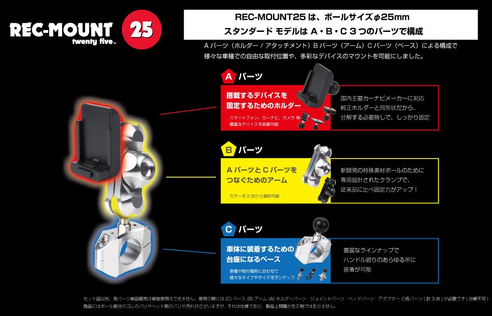 rec-mount25スタンダードモデル